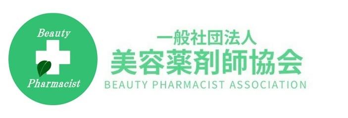 一般社団法人美容薬剤師協会